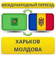 Международный Переезд из Харькова в Молдову