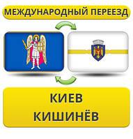 Международный Переезд из Киева в Кишинёв