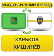 Международный Переезд из Харькова в Кишинёв