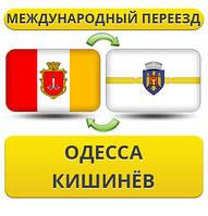 Международный Переезд из Одессы в Кишинёв