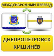Международный Переезд из Днепропетровска в Кишинёв