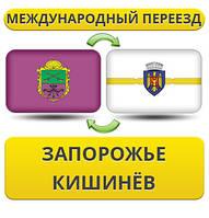 Международный Переезд из Запорожья в Кишинёв