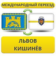 Международный Переезд из Львова в Кишинёв