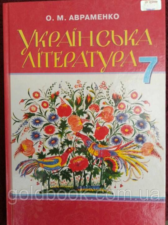 Українська література 7 клас. Підручник.