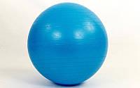 Мяч для фитнеса Zelart 65 см (FL-075-65)