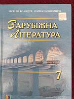 Зарубіжна література 7 клас. Підручник.
