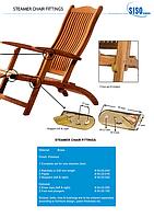 Мебельная фурнитура для шезлонгов SISO