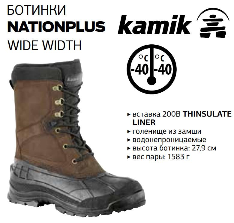 Ботинки зимние NATIONPLUS Wide Width WK0010-10 - Интернет магазин туриста и рыбака в Харькове