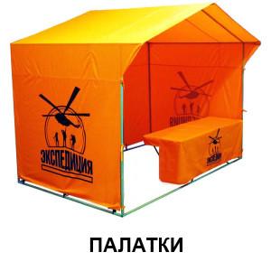 торговые палатки, торговая палатку, купить торговую паатку, агитационные палатки, палатка для торговли, палатки ля торговли