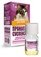 Пранатан суспензия сладкая для котов 7 мл (аналог Празицид суспензия)