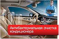 Антибактериальная обработка в Одессе