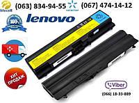Аккумулятор (батарея) Lenovo ThinkPad E50