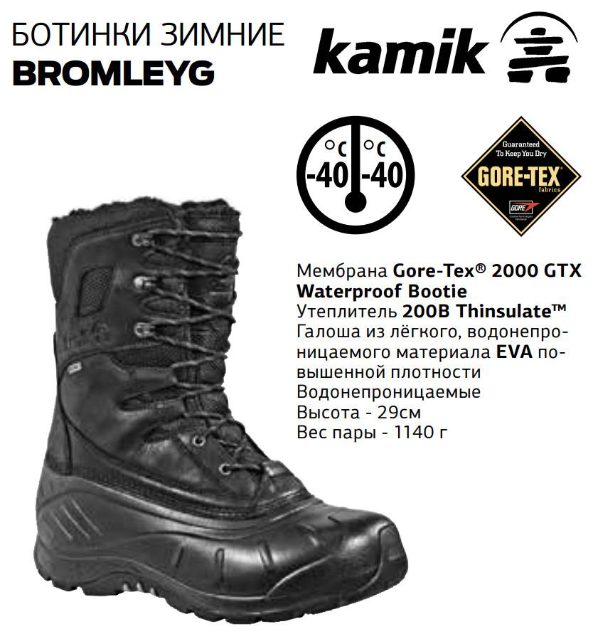 Ботинки зимние BROMLEYG WK0060-11 - Интернет магазин туриста и рыбака в Харькове