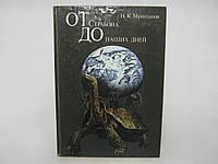 Мукитанов Н.К. От Страбона до наших дней. Эволюция географических представлений и идей.