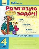 Решаю задачи: тетрадь-помощник по математике для 4 класса (РАНОК)