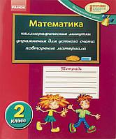 Начинается урок: Математика. Рабочая тетрадь ученика 2 класса (РАНОК)