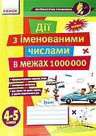 Математические разминки: Действия с именованными числами в пределах 1000000 (4-5 классы) РАНОК