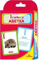 Interbaby Абетка