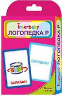 Interbaby Логопедка Р