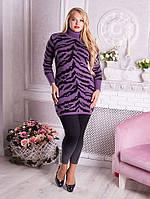 Женское вязаное платье больших размеров Тигрица фиолетовое