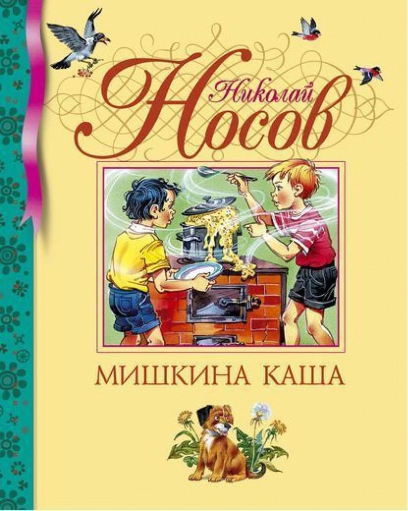 Мишкина каша Николай Носов