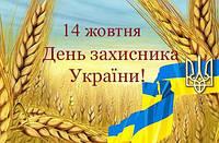 Уважаемые клиенты!  Поздравляем Вас с Днем Защитника Украины!