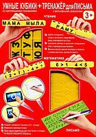 Умные кубики + тренажер Testplay для письма на русском