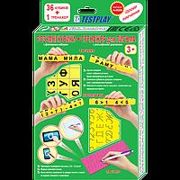 Розумні кубики + тренажер Testplay для письма українською мовою