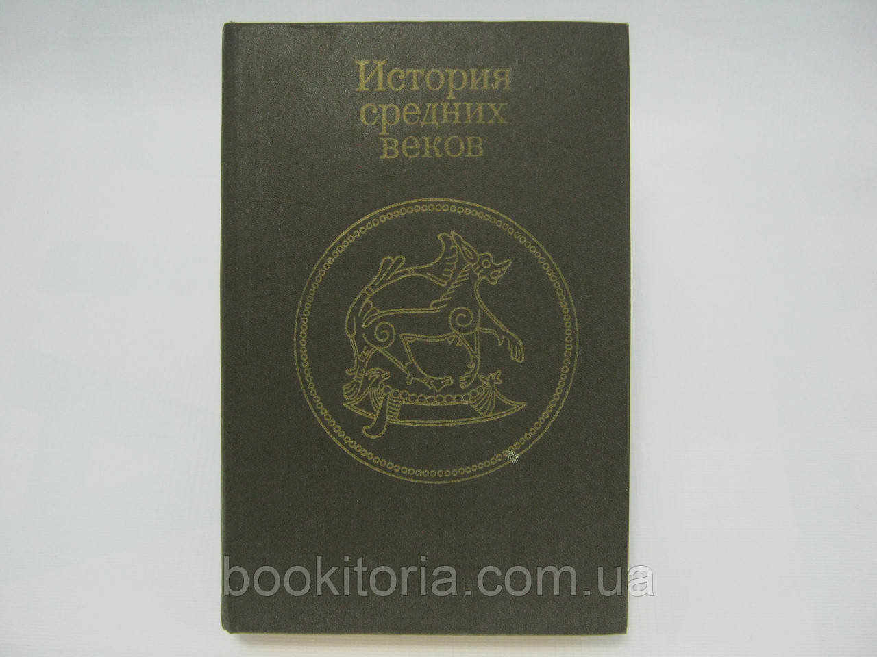 Абрамсон М.Л. и др. История средних веков (б/у).