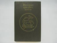 Абрамсон М.Л. и др. История средних веков.