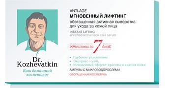 Доктор Кожеваткин ANTI-AGE Мгновенный Лифтинг обогащен. сыв-ка д/лица амп.2мл №7