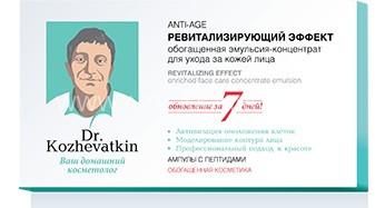 Доктор Кожеваткин ANTI-AGE Ревитализирующий Эффект обогащ.эмульсия д/лица амп 2мл №7