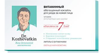 Доктор Кожеваткин Обогащенный Коктейль д/лица витаминный амп 2мл №7