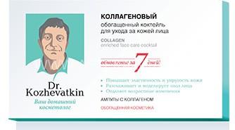 Доктор Кожеваткин Обогащенный Коктейль д/лица коллагеновый амп 2мл №7