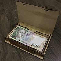 Шкатулка-купюрница из фанеры. 12х17.5см