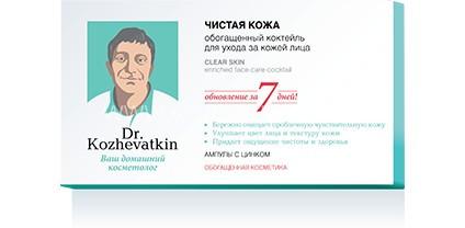 Доктор Кожеваткин Обогащенный Коктейль д/лица чистая кожа амп 2мл №7