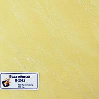 Рулонные шторы Ткань Вода 2072 Жёлтый