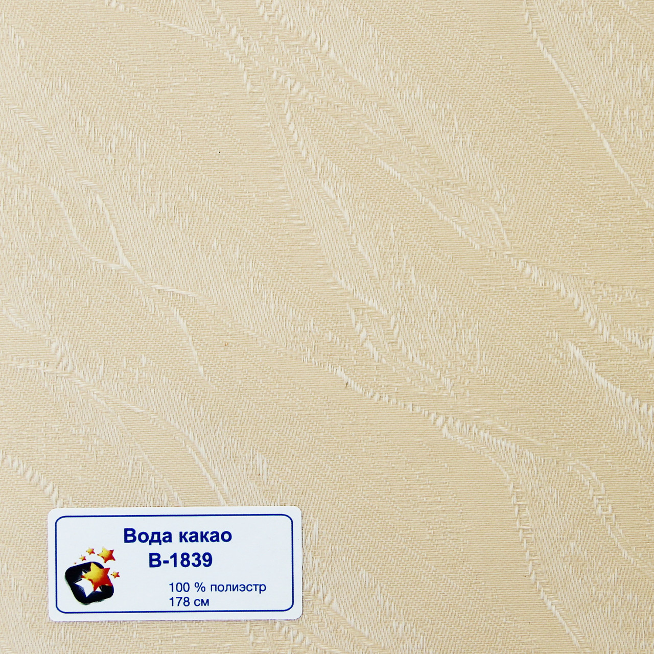 Рулонные шторы Ткань Вода 1839 Какао