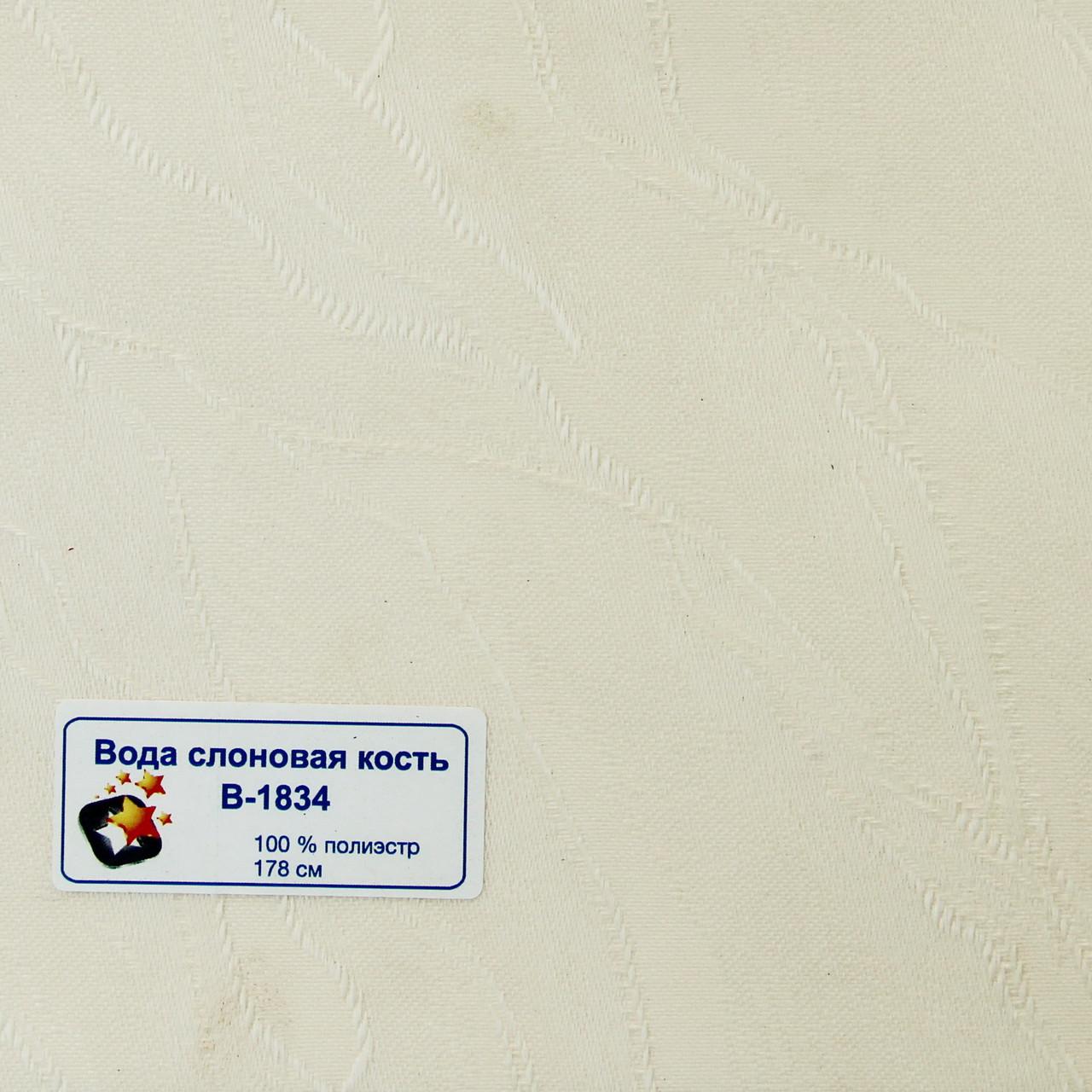 Рулонні штори Тканина Вода 1834 Слонова кістка