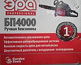 Бензопила ЭРА БП-4000, фото 2