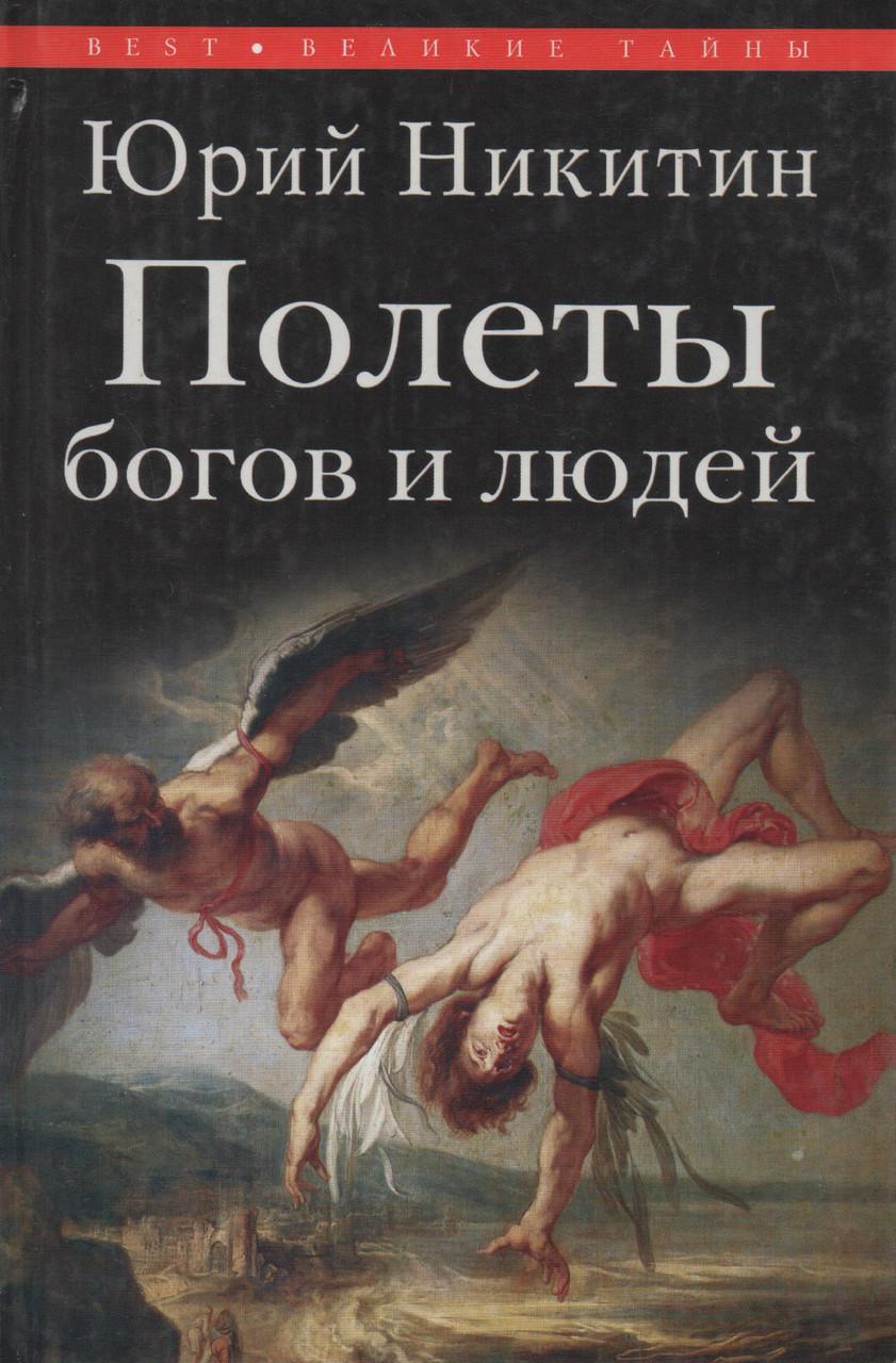 Польоти богів і людей. Юрій Нікітін