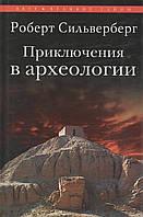 Приключения в археологии. Роберт Сильверберг