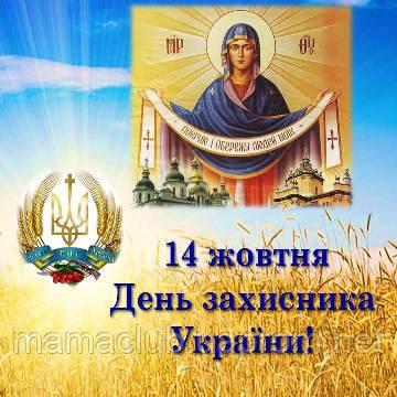 Поздравляем с праздником Покровы и Днем защитника Украины!