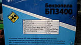 Бензопила БАЙКАЛ БП-3400, фото 3