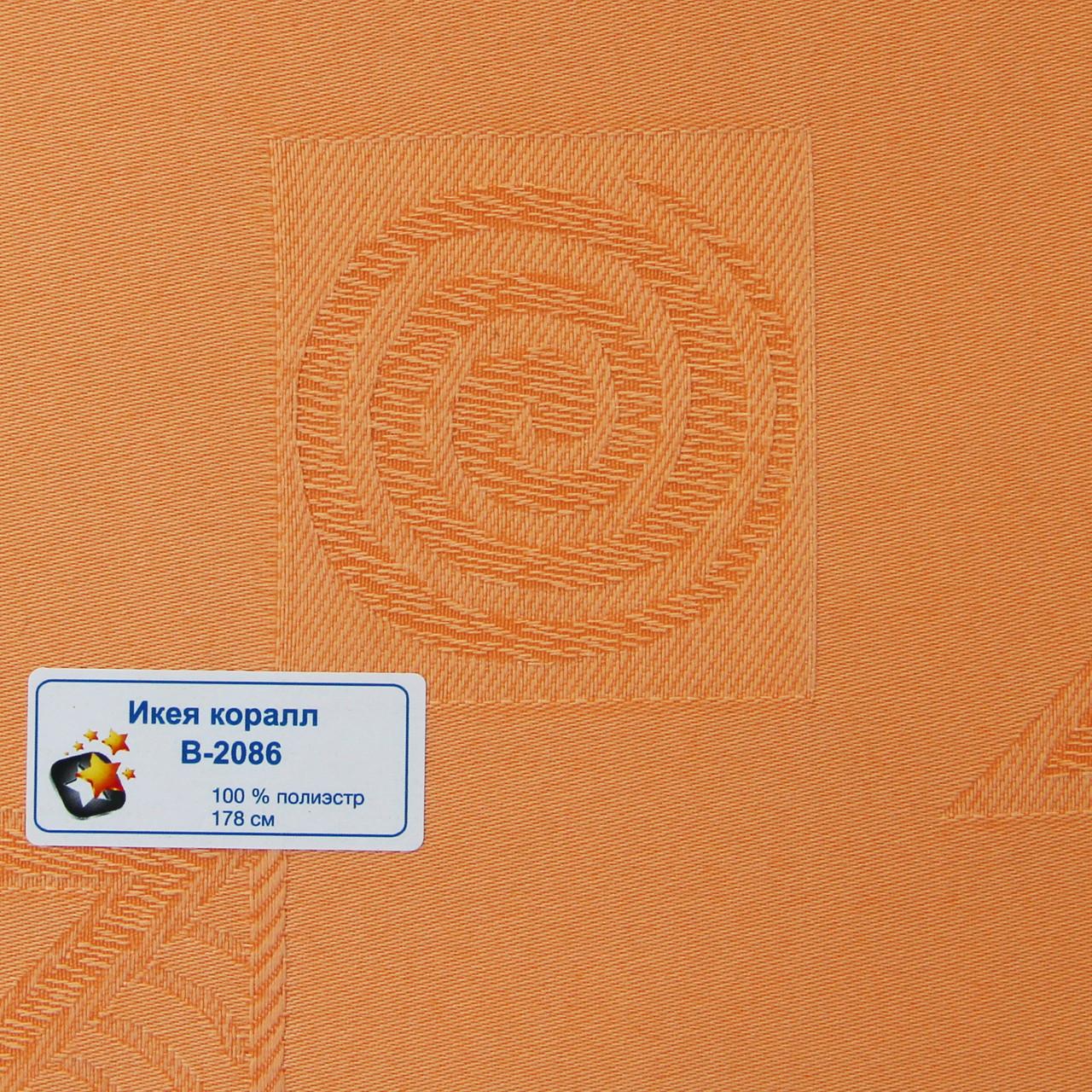 рулонные шторы ткань икеа 2086 коралл продажа цена в одессе