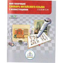 """Книга для говорящей ручки - ЗНАТОК (ІІ поколения, без чипа)-""""Китайско-русский словарь"""" (7 тыс. слов)"""