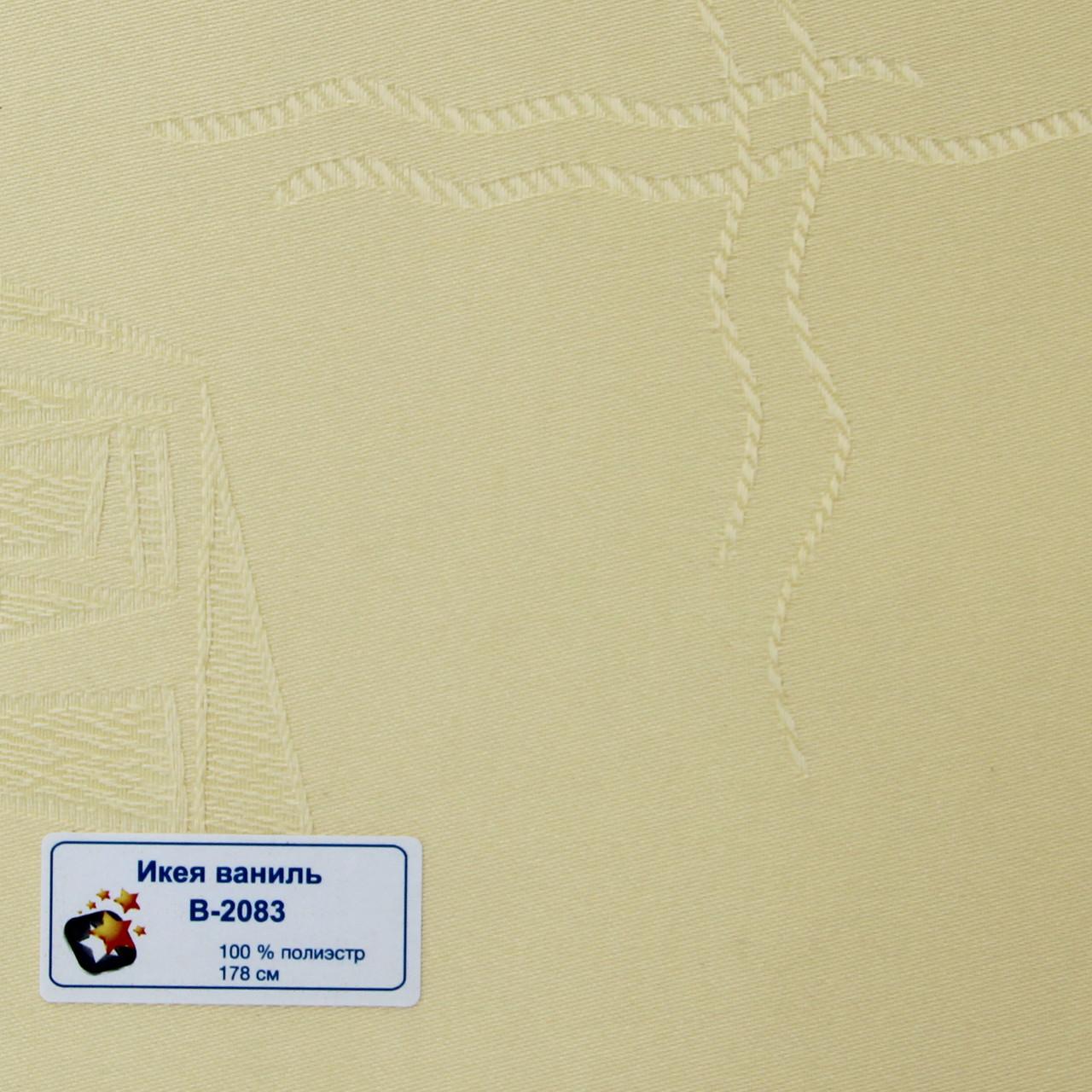 Рулонні штори Тканина Ікеа 2083 Ваніль