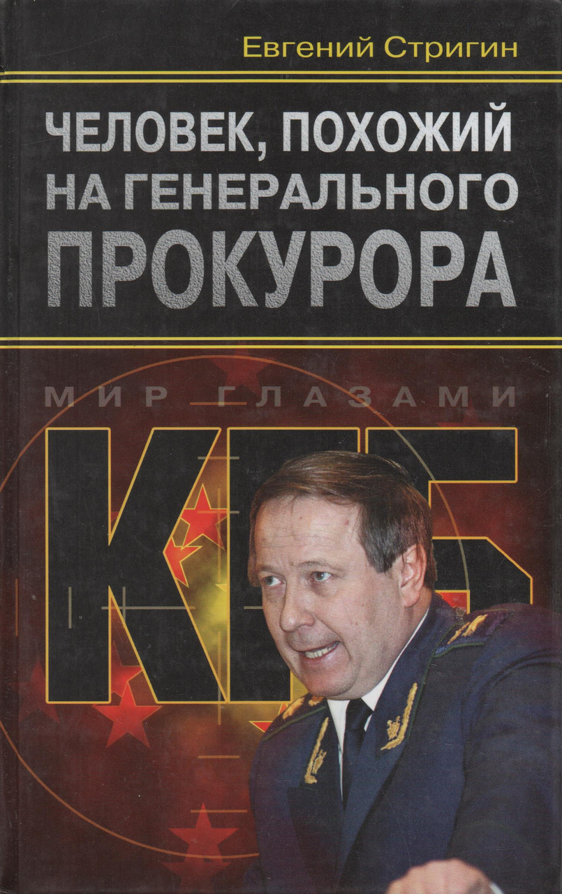 Чоловік, схожий на генерального прокурора. Євген Стригін