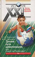 Третий путь цивилизации, или Спасет ли Россия мир? С. И. Валянский, Д. В. Калюжный