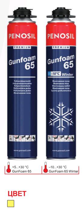 Ручная монтажная пена PENOSIL Standard Foam 65L 750 ml - Укргост, строительная химия, лаки, краски, клей, герметики, инверторы, гвозди, электроды, Киев  в Киеве